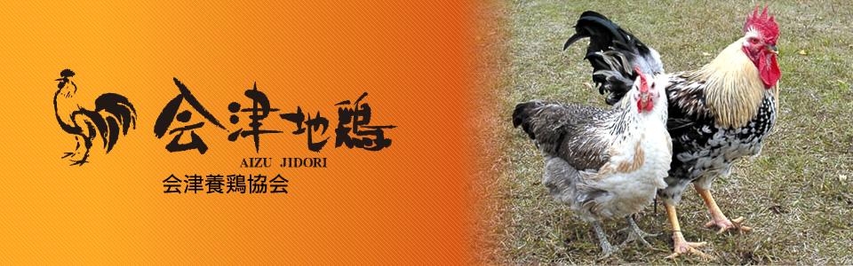 会津地鶏養鶏協会